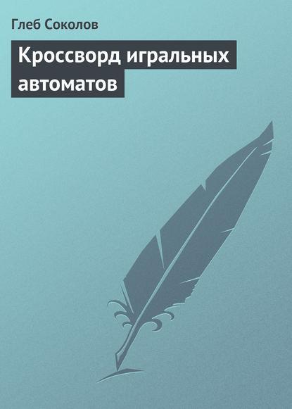 Глеб Соколов — Кроссворд игральных автоматов