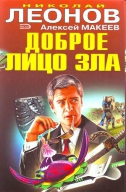 Николай Леонов Афера николай леонов красная карточка