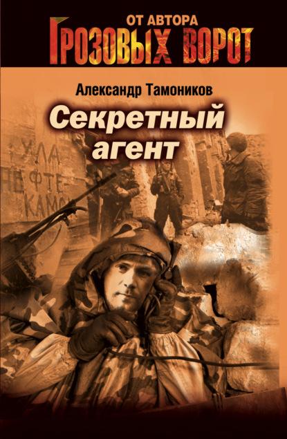 Александр Тамоников Секретный агент