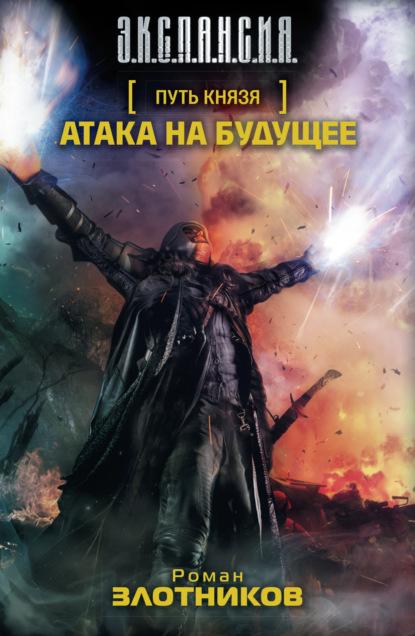 Роман Злотников — Атака на будущее