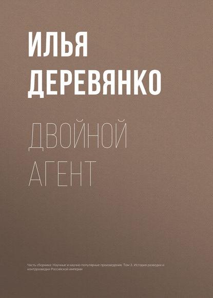 Илья Деревянко Двойной агент илья деревянко перемещение
