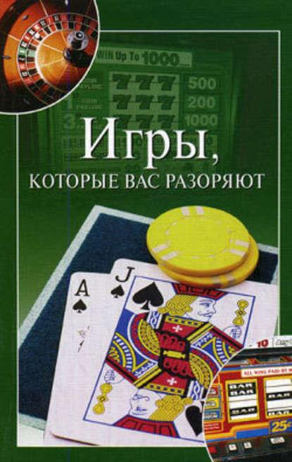 Мария Бакушева — Игры, которые вас разоряют