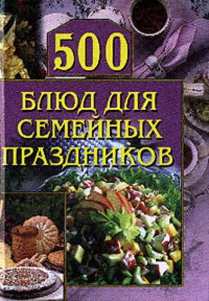 Отсутствует — 500 блюд для семейных праздников