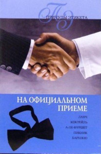 Линиза Жалпанова — Официальный прием