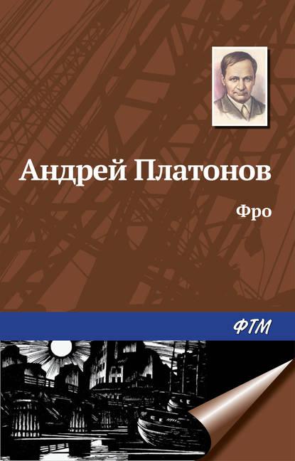 Андрей Платонов. Фро