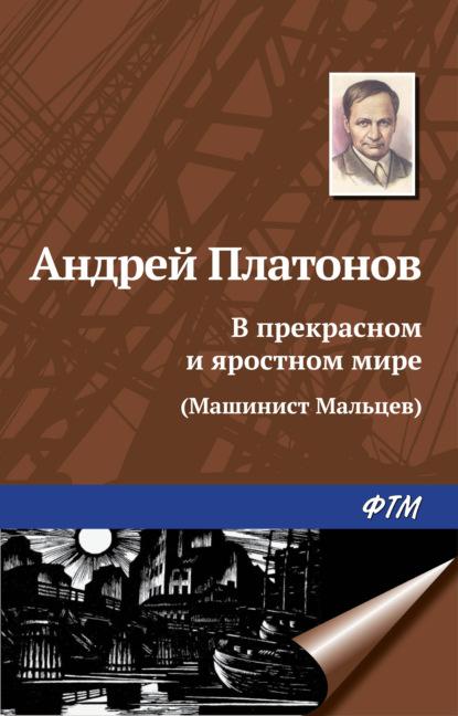 Андрей Платонов. В прекрасном и яростном мире