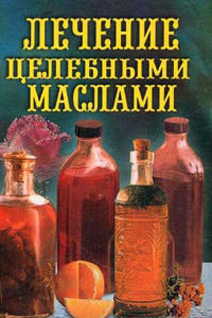 Илья Рощин Лечение целебными маслами рощин и лечение целебными маслами