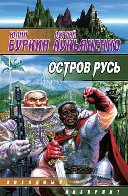 Сергей Лукьяненко Остров Русь (сборник)