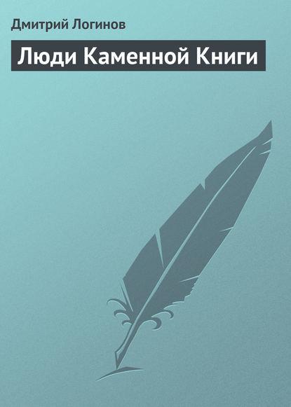 Фото - Дмитрий Логинов Люди Каменной Книги дмитрий логинов рус есть дух