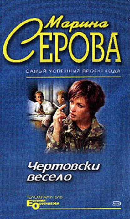 Марина Серова Чертовски весело марина серова заклятые друзья