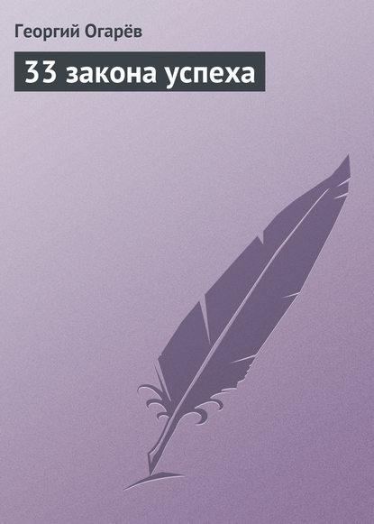Георгий Огарёв — 33 закона успеха