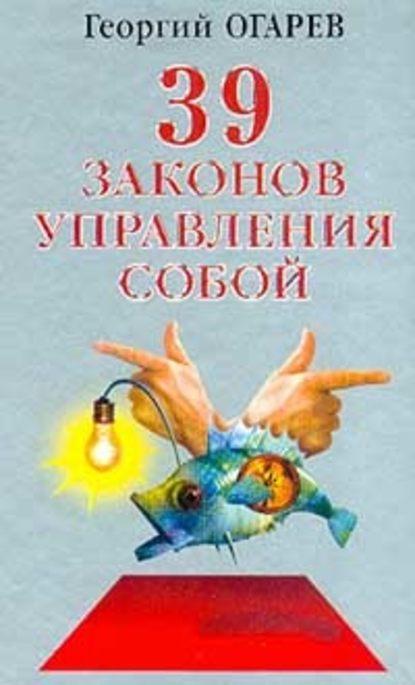 Георгий Огарёв — 37 законов управления собой