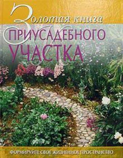 Галина Гальперина — Золотая книга приусадебного участка
