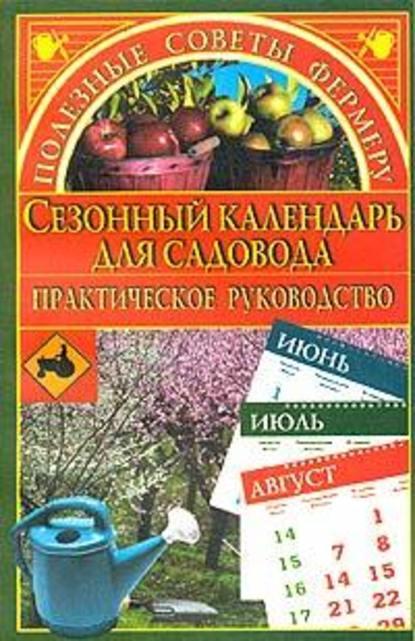 Марина Куропаткина — Сезонный календарь для садовода