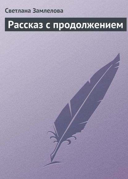 Фото - Светлана Замлелова Рассказ с продолжением светлана замлелова семейная драма