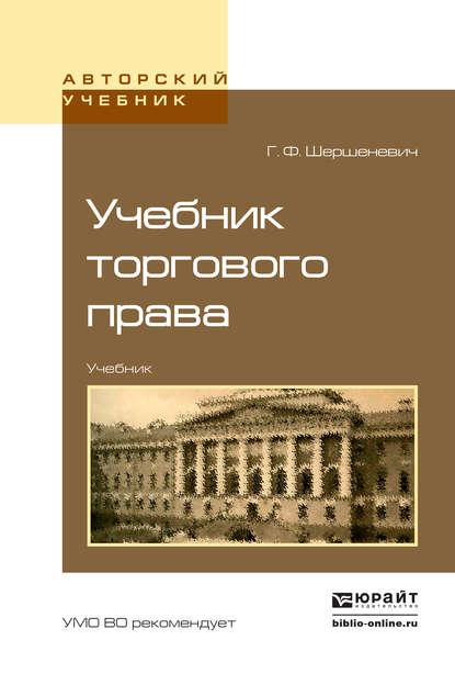 Учебник торгового права. Учебник для вузов фото
