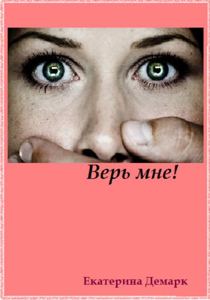 читать книги любовный роман про попаданок