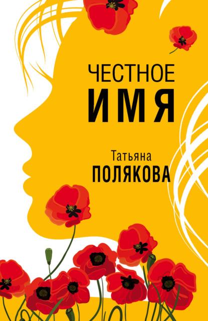татьяна полякова читать книги новинки