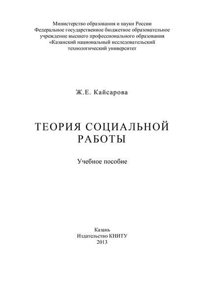 Ж. Е. Кайсарова Теория социальной работы