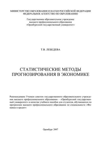 Т. В. Лебедева Статистические методы прогнозирования в экономике чураков е введение в многомерные статистические методы учебное пособие