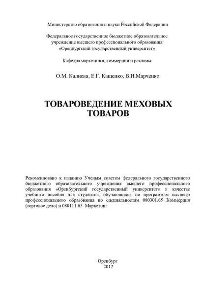 О. М. Калиева Товароведение меховых товаров о м калиева маркетинг