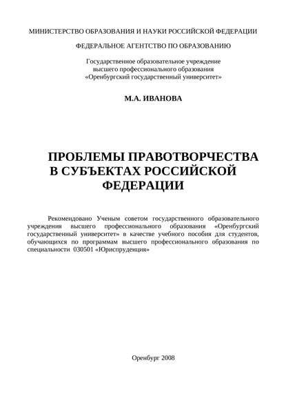 М. А. Иванова Проблемы правотворчества в субъектах Российской Федерации цена 2017