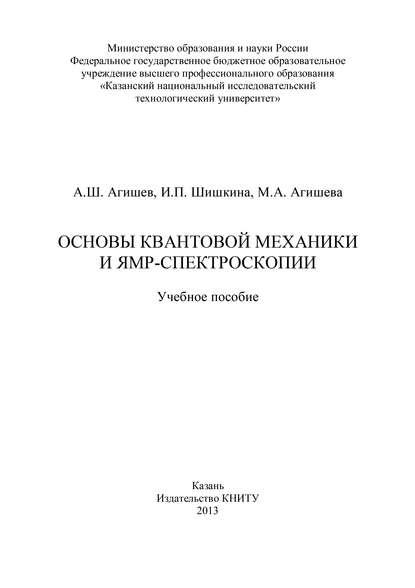 И. П. Шишкина Основы квантовой механики и ЯМР-спектроскопии блюмих б основы ямр