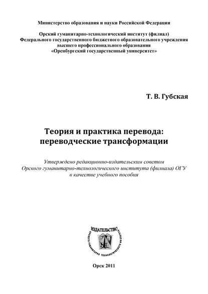 Т. В. Губская Теория и практика перевода: переводческие трансформации