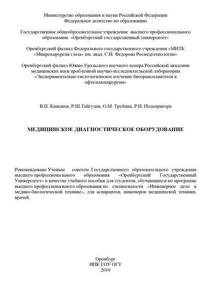 В. Н. Канюков Медицинское диагностическое оборудование швейное оборудование