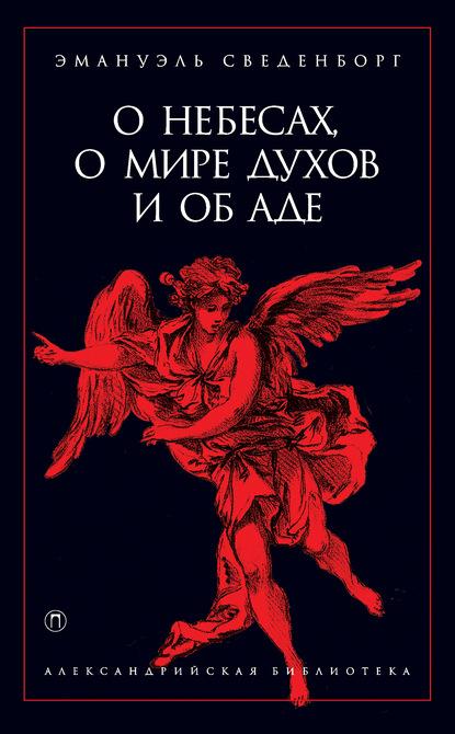 О небесах, о мире духов и об аде - Эммануил Сведенборг