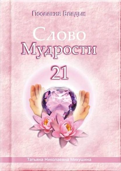 цена на Татьяна Микушина Слово Мудрости – 21