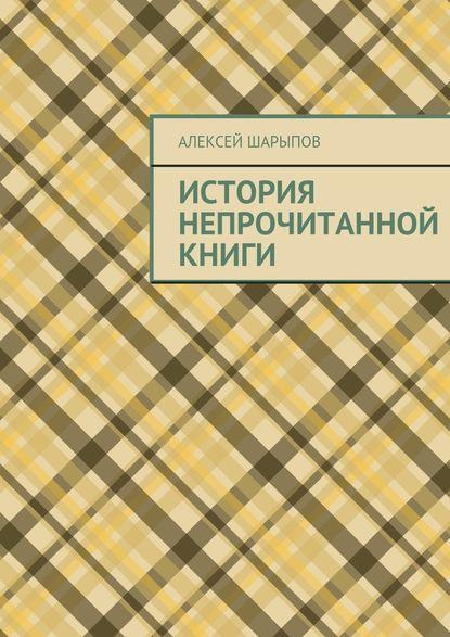 Алексей Шарыпов История непрочитанной книги недорого