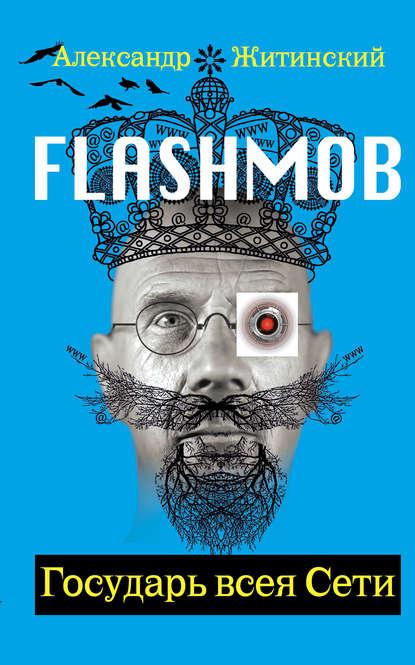 Александр Житинский Flashmob! Государь всея Сети vitalic vitalic flashmob