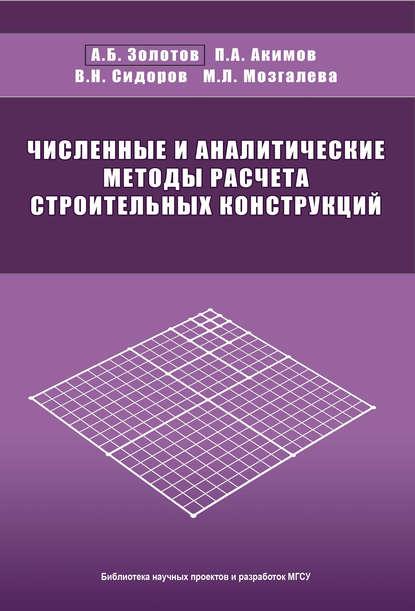 В. Н. Сидоров Численные и аналитические методы расчета строительных конструкций
