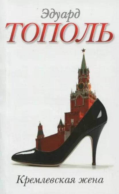 Эдуард Тополь — Кремлевская жена