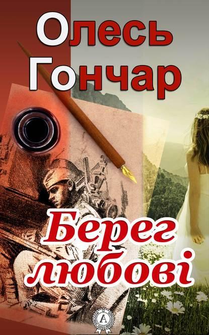 Фото - Олесь Гончар Берег любові колектив авторів відлуння любові чоловіки