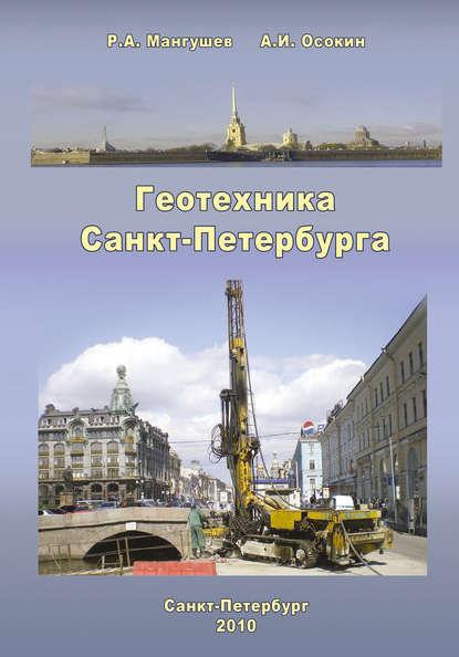 Фото - Р. А. Мангушев Геотехника Санкт-Петербурга в а ковалев проектирование и устройство оснований и фундаментов на просадочных грунтах