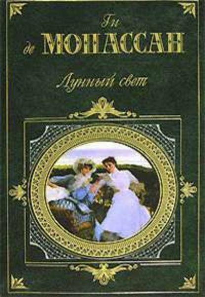 Ги де Мопассан — Магнетизм