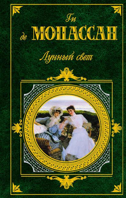 Ги де Мопассан. Лунный свет (сборник)