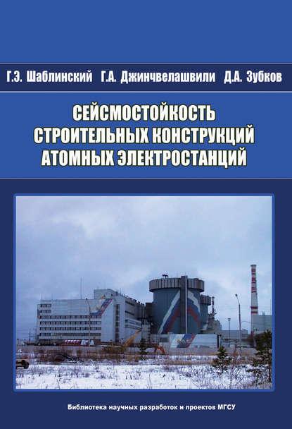 Г. А. Джинчвелашвили Сейсмостойкость строительных конструкций атомных электростанций г в авдейчиков испытание строительных конструкций