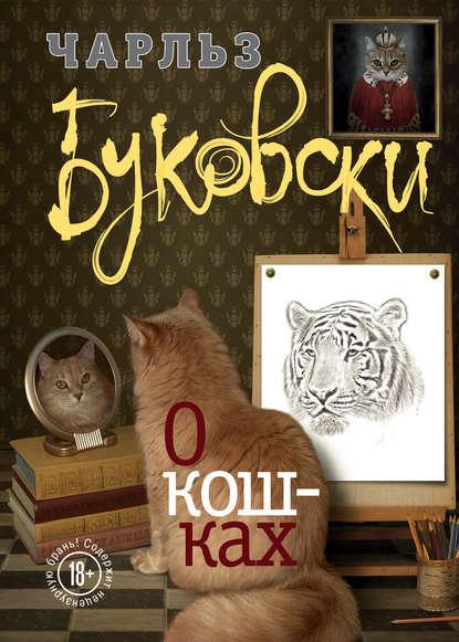 Чарльз Буковски — О кошках (сборник)