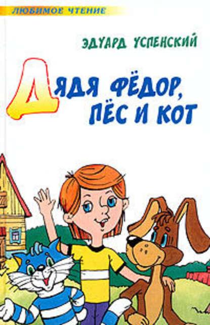 Эдуард Успенский. Дядя Федор, пес и кот (Авторский сборник)