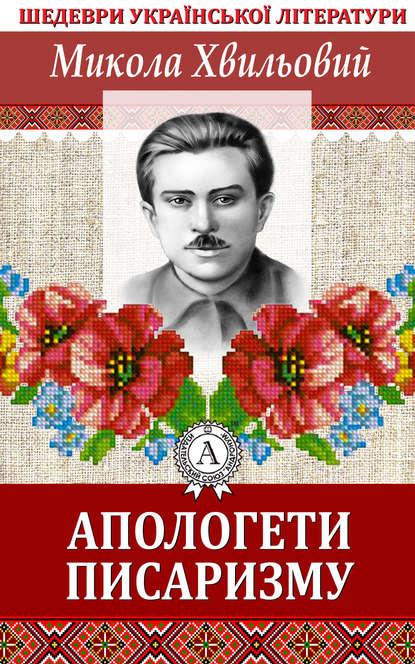 Микола Хвильовий Апологети писаризму хвильовий микола оповідання й новели 1921 1923