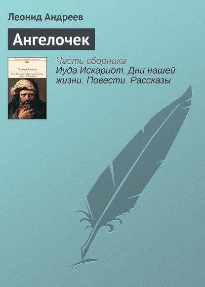 Леонид Андреев. Ангелочек