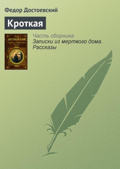 Федор Достоевский. Кроткая