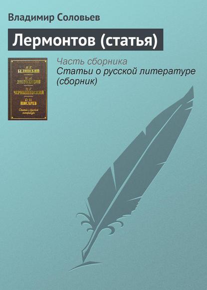 Лермонтов (статья) фото