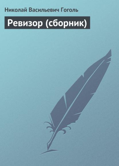 Николай Гоголь. Ревизор (сборник)