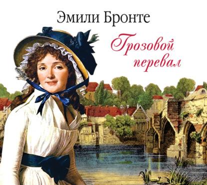 Бронте Эмили Грозовой перевал обложка