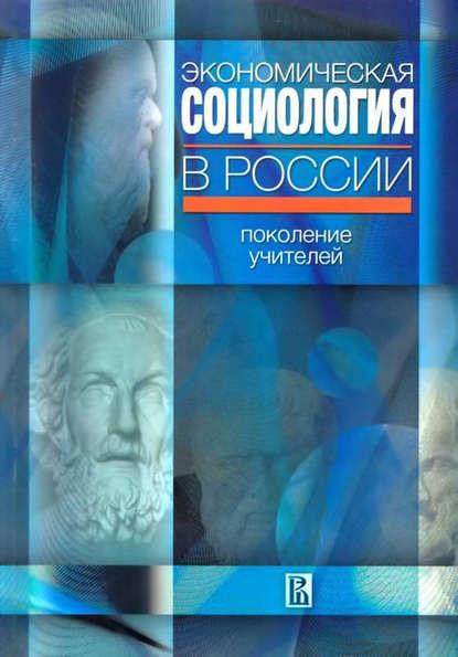 Экономическая социология в России: поколение учителей