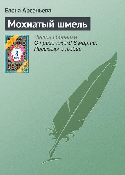 Елена Арсеньева — Мохнатый шмель